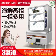 樂創海鮮蒸柜蒸魚蒸包蒸飯柜電蒸箱多功能商用全自動燃氣電熱蒸爐