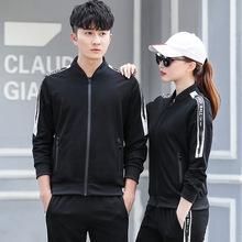 春秋情侣运动套装男士户外健身跑步服两件套开衫外套定制LOGO批发