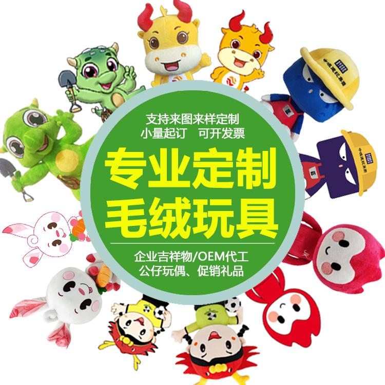 来图来样定做 企业ip吉祥物 毛绒公仔玩偶手偶订制 毛绒玩具定制