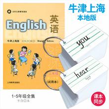蒙育牛津上海市本地版五四制小学生同步课后英语单词加厚防污卡片