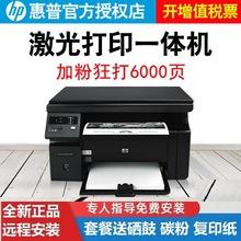 HP惠普M1136黑白激光打印机复印件扫描仪多功能一体机A4办公小型