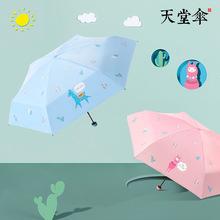 2020年正品天堂傘超輕五折黑膠防曬遮陽傘女晴雨兩用便攜膠囊雨傘