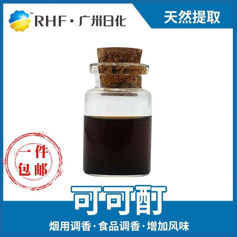RHF香料 可可壳酊包邮 烟用食品调香 厂家直销现货可可酊