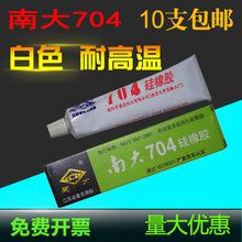 南大704硅橡胶 白色耐高温电子密封胶RTV固化硅胶溧阳康达704正品