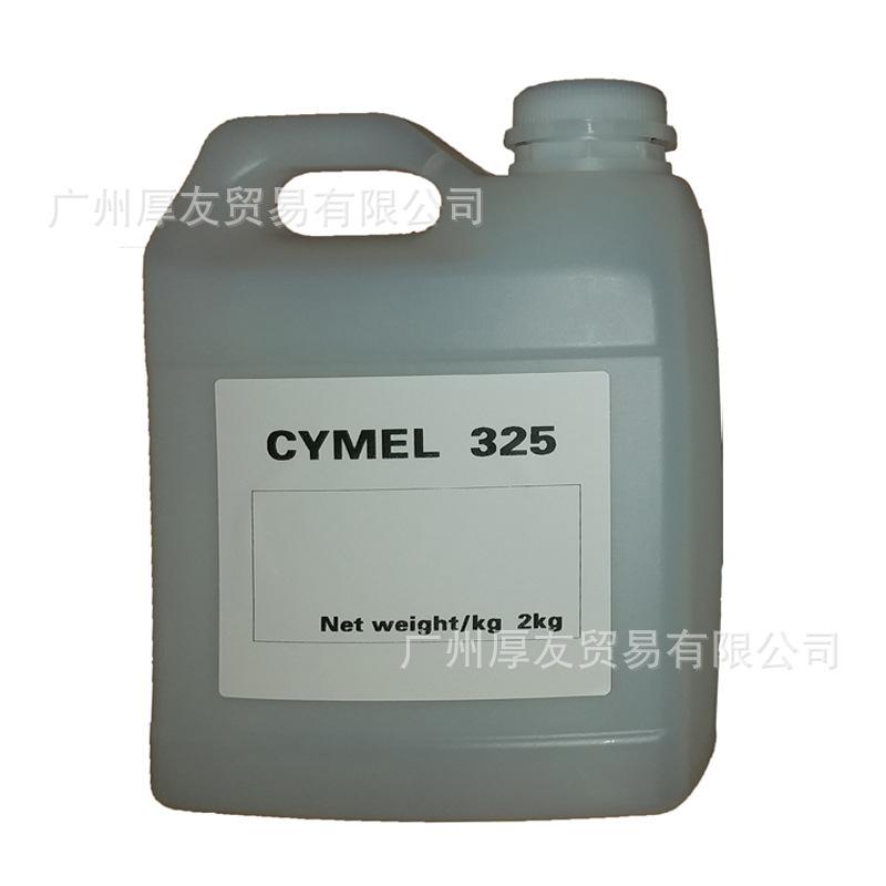 氰特氨基树脂 CYMEL 325  2公斤样品装