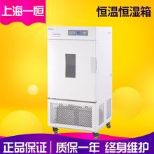 上海一恒LHS-250HC-I 恒温恒湿箱微生物培养箱专业型