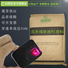 光學級紅外線穿透pc工程塑料 遙控紅外線穿透原料黑色注塑pc塑料