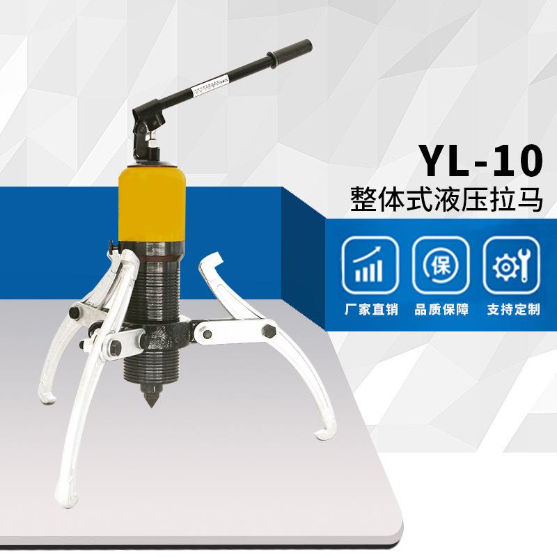 整体式液压拉马工具5T10T15T20t50吨30二三爪轴承皮带轮拉拔器分
