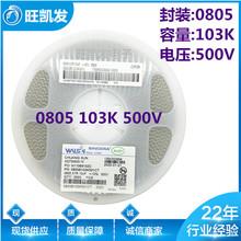 贴片电容 0805 10NF 103K 500V X7R 10% 2012 电容器 厂家直销