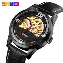 时刻美SKMEI时尚个性全自动机械手表男 镂空时尚真皮运动男士手表