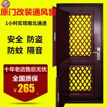 小超人防盗门改装通风窗加装通风门子母门门中门定制上门安装