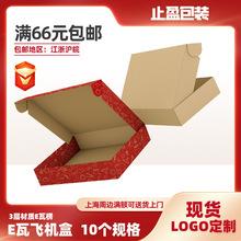 止盈T2飞机盒定做现货白色纸箱批发快递纸盒特硬包装盒瓦楞纸箱子