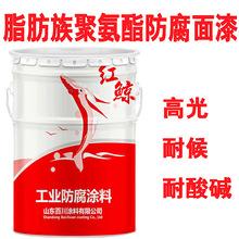 高硬脂肪族聚氨酯面漆厂家钢结构丙烯酸脂肪族聚氨酯防腐油漆涂料