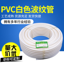 PVC白色穿线波纹管 16/20/25/32/40电线电工绝缘套管 塑料软管