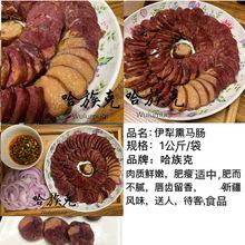熏马肠熏马肉真空包装新疆特产1kg马肠子大块肉马肉肠包邮
