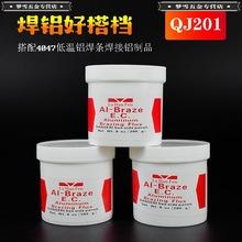 低温铝焊条铝焊粉铝热焊剂铝钎焊粉溶剂qj201助焊剂水箱空调