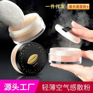 Vibrato with the same paragraph Litong Starlight Soft Mist Makeup Powder Set Makeup Anti-sweat Air Loose Powder Loose Powder Beauty Makeup Agency Manufacturer