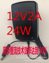 电源适配器12V2A24W同步整流按摩枕录像机投影机LED监控开关电源