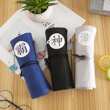 韩版创意个性卷帘卷笔袋男生女生纯色学霸帆布文具盒可定制