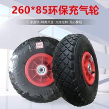 廠家自營260*85環保充氣輪REACH氣態輪德國超市童車輪貨倉車輪