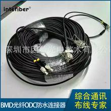 bmd光纤专用ODC防水连接器 转接LC 光纤跳线TPU野战铠装光纤线300