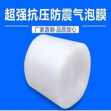 泡防塑料膜气垫膜填充袋气泡袋双面化妆品电视薄膜加厚型气刮膜