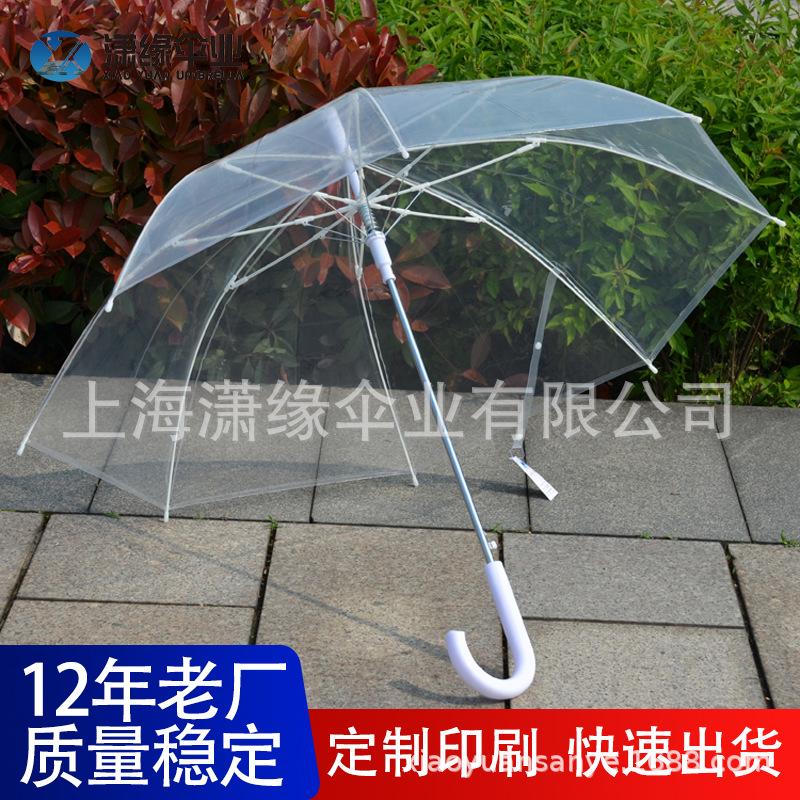 EVA透明长柄伞、半透明广告伞定制、 上海透明广告雨伞