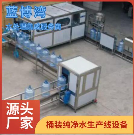 桶装纯净水矿泉水生产线反渗透全自动加工设备大桶纯净水生产线