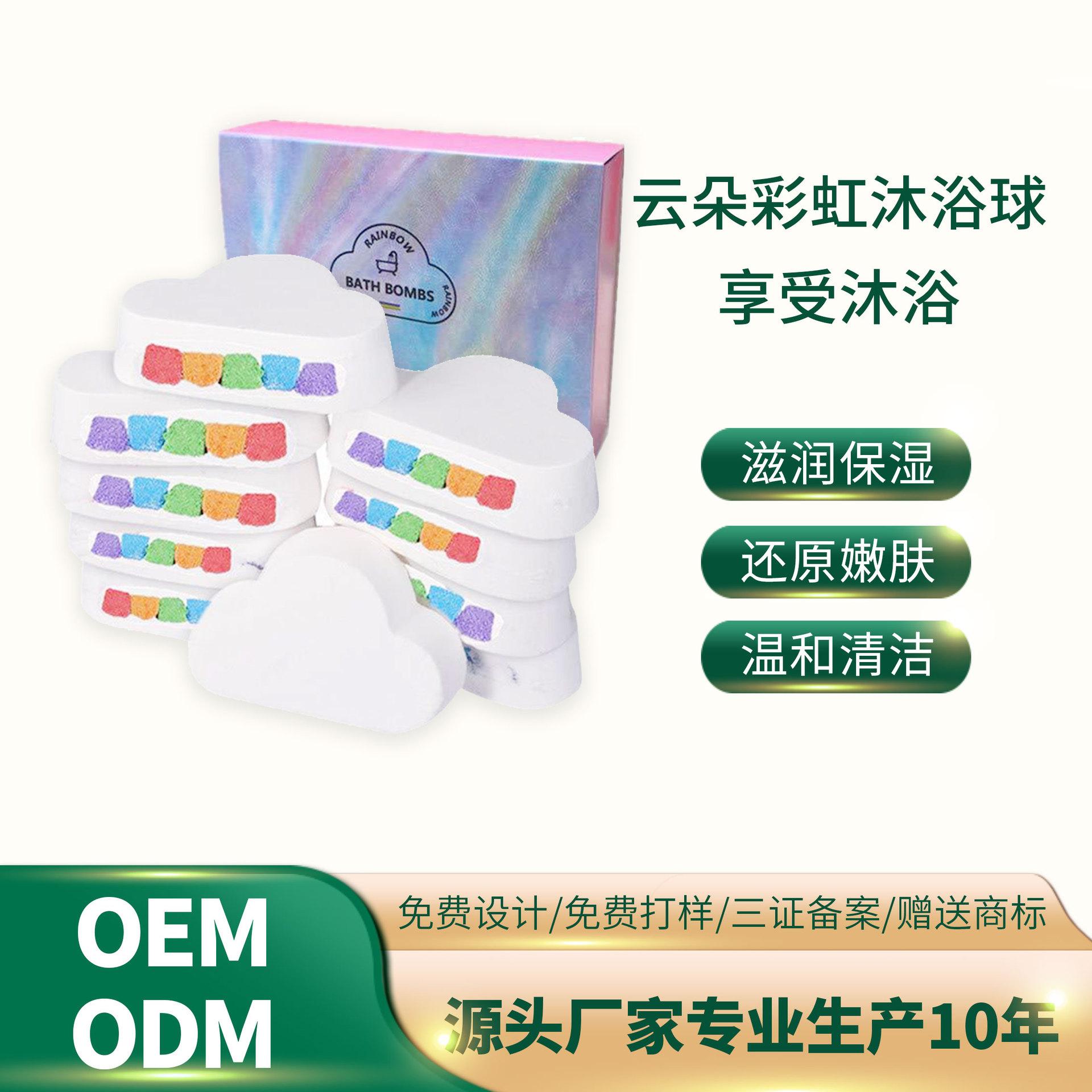 抖音同款 彩虹泡泡沐浴盐 礼盒包装彩虹爆炸沐浴球 一件代发 OEM