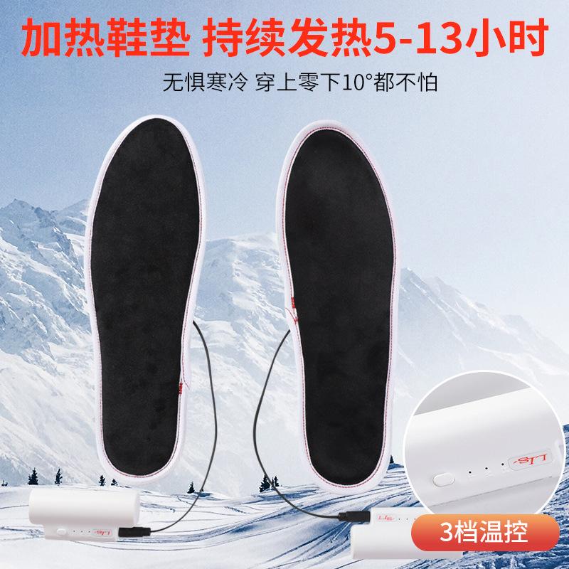跨境智能发热鞋垫USB带移动电源电热暖脚垫男女休闲运动鞋垫