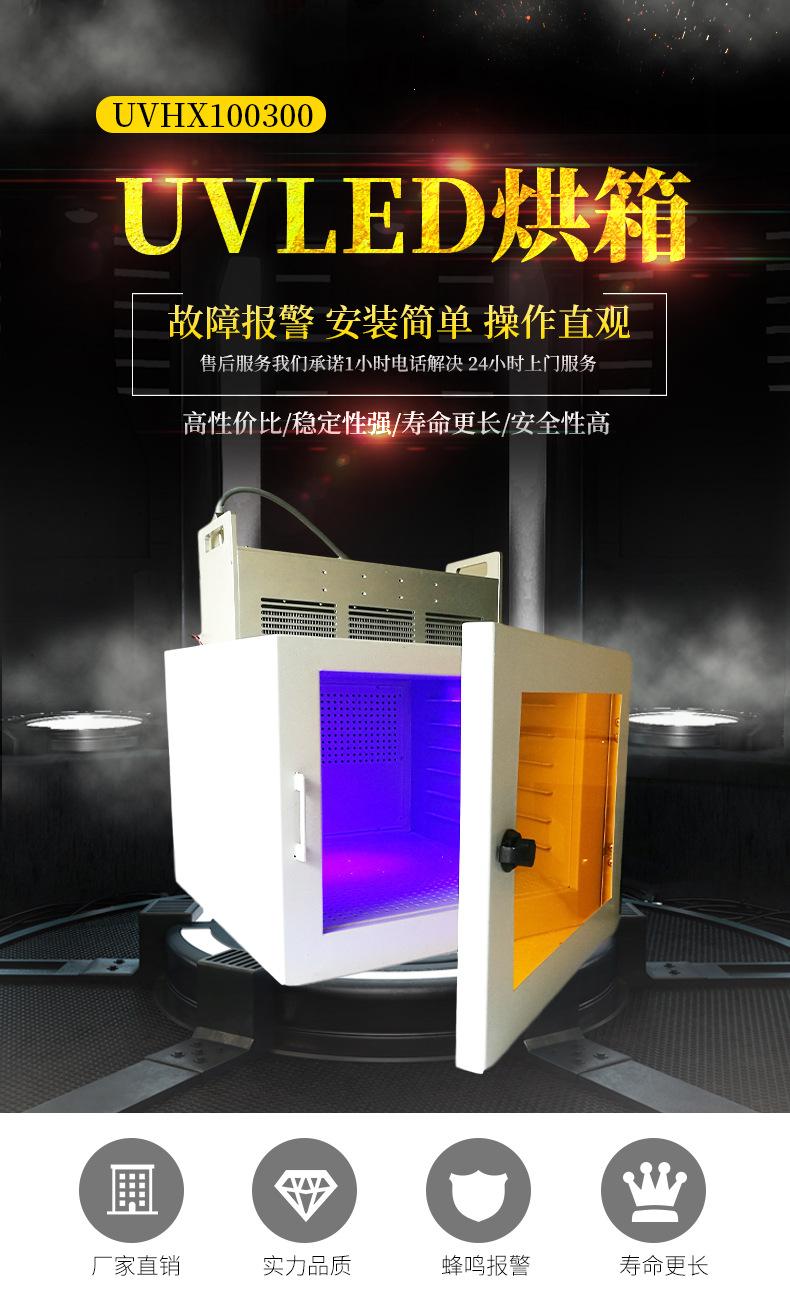 实验室UVLED烘箱LEDUV固化箱元器件二次UV固化机油墨油漆固化