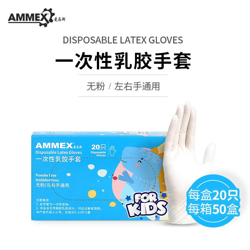 爱马斯儿童一次性手套幼儿园塑料小孩丁腈乳胶防水橡胶洗碗小号