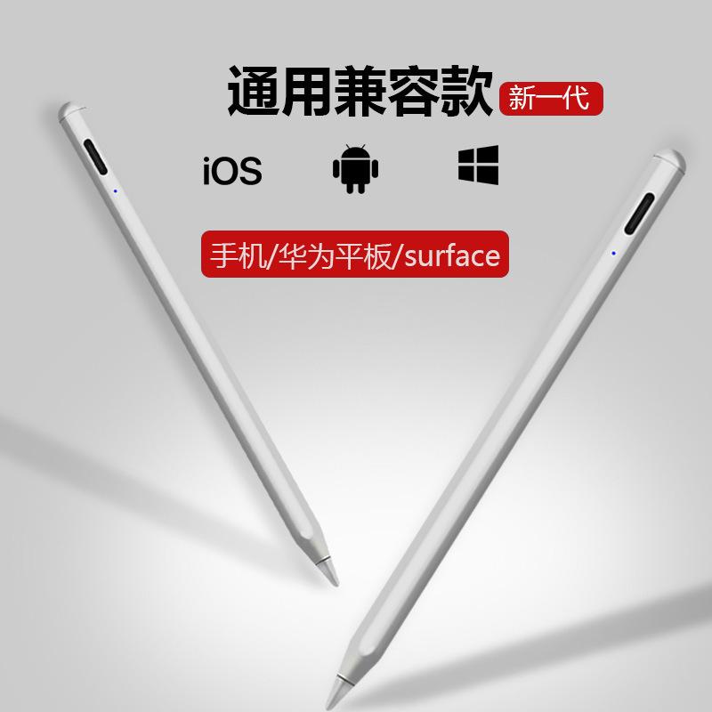 新款主动式电容屏手写笔安卓华为触摸屏笔适用兼容款主动式电容笔