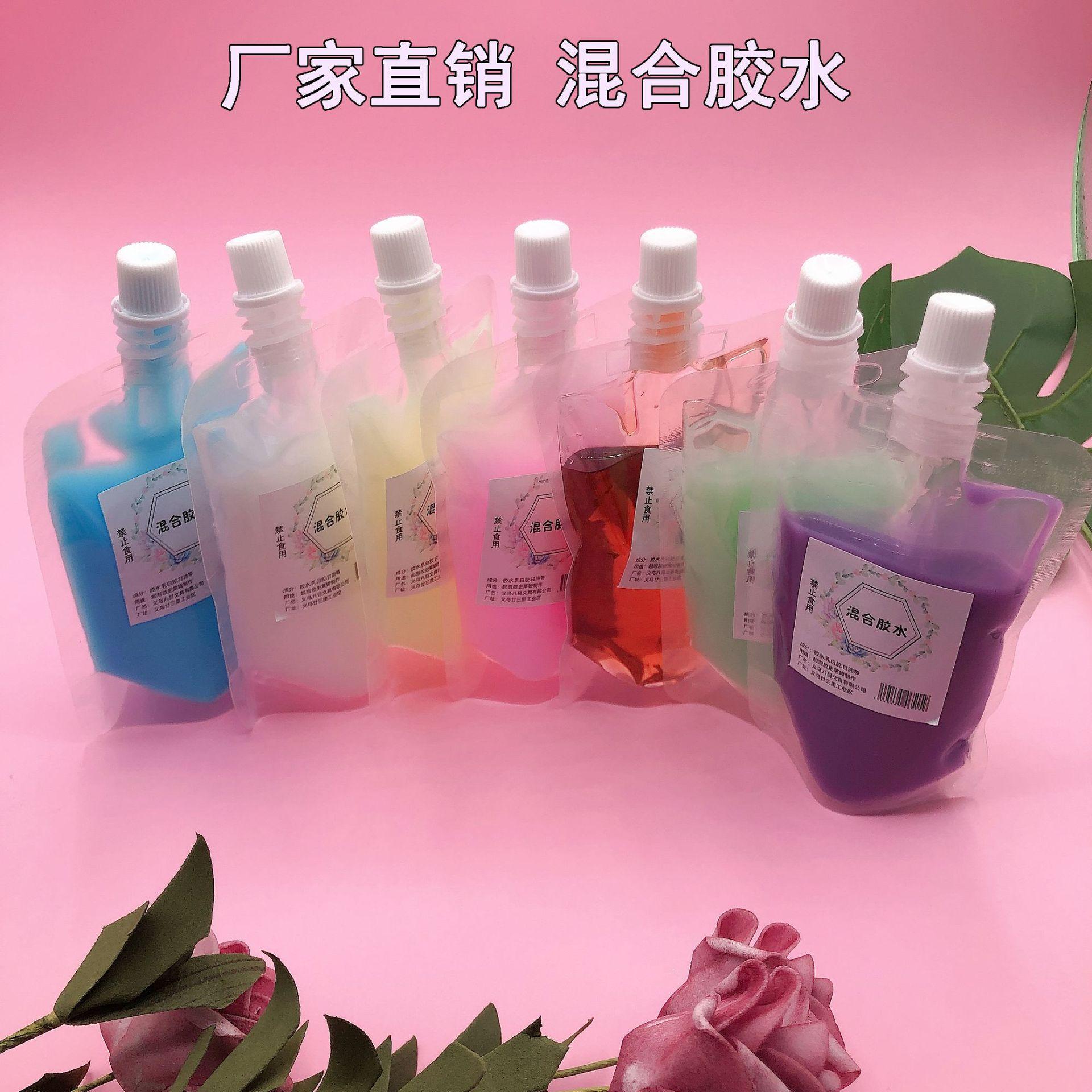 便宜好玩混合胶水 新型自制diy彩色起泡胶材料 创意史莱姆乳白胶