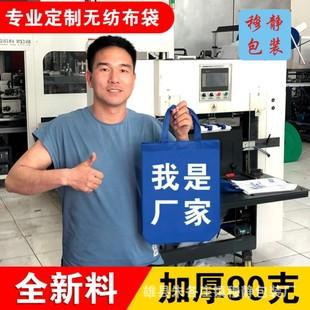 Non-woven bag customized environmental protection advertising shopping bag takeaway packaging bag non-woven film coated non-woven bag