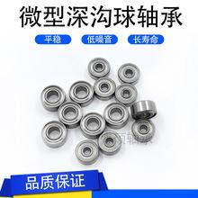电机玩具R8ZZ英制轴承工业缝纫机皮带轮轴承12.7*28.575*7.938
