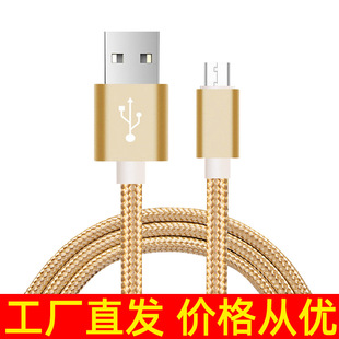 Suitable for iPhone 1 meter braided Android 2.1A fast charging 2 meter type-c charging cable for iPhone