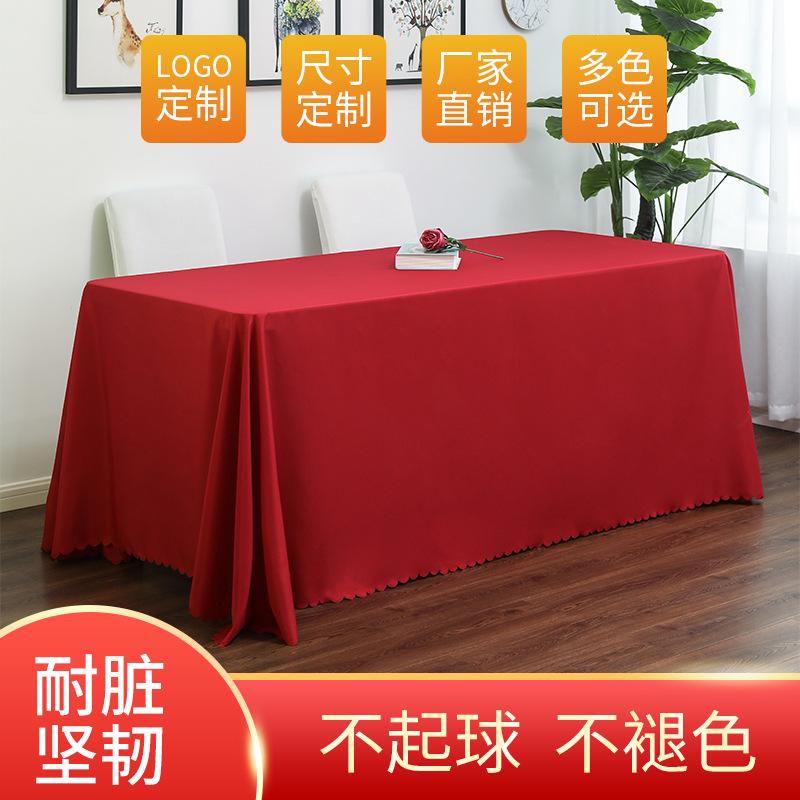 酒店婚庆活动会议长条桌桌布平纹涤纶纯色长方形广告台布LOGO定制