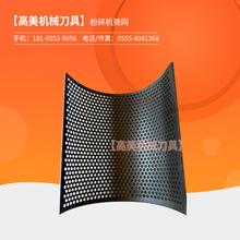 罗底粉碎机配件厂家定做耐磨65锰钢板破碎机筛片塑料粉碎机筛网