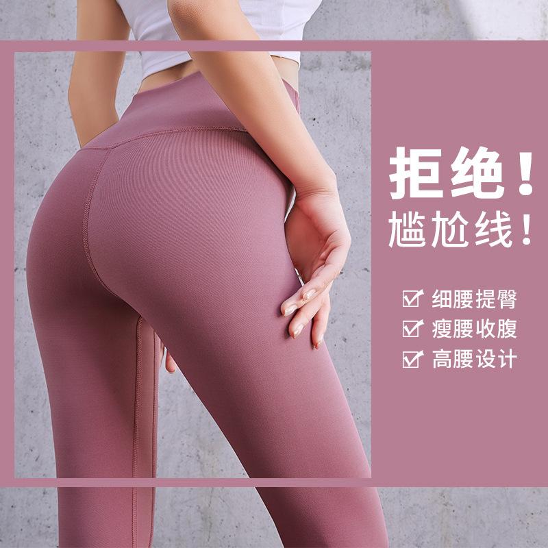 新款瑜伽裤女欧美裸感高腰弹力提臀蜜桃臀健身紧身运动长裤瑜伽服