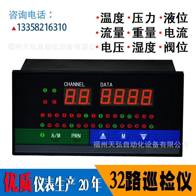 天弘智能多路64路数字巡检仪多路温度测式显示多通道温湿度压力监