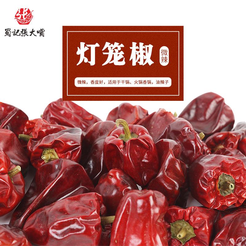 批发贵州灯笼椒(中货)干辣椒提香微辣重庆小面增香调味料500g