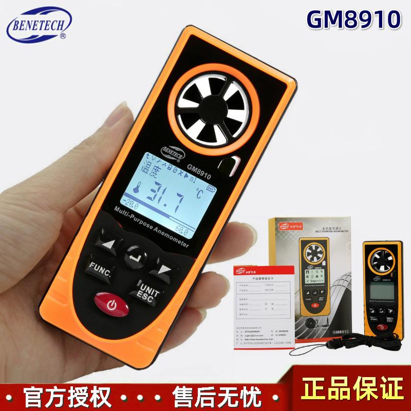 BENETECH多功能8合1风速计标智GM8910迷你手持式数字风速仪