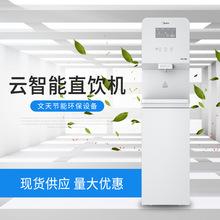 美的云智能凈水器直飲機Z60 pro Z80 pro Z200火車站機場現貨批發