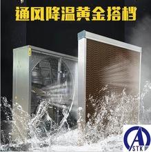 福建廠房養殖降溫設備--廈門環保空調水簾風機/大功率排氣扇