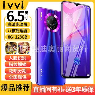 ivvi X30 Full Netcom 4G Smartphone 2+16G Water Drop Screen 6.5-inch 128G Android Phone Cross-border Mobile Phone