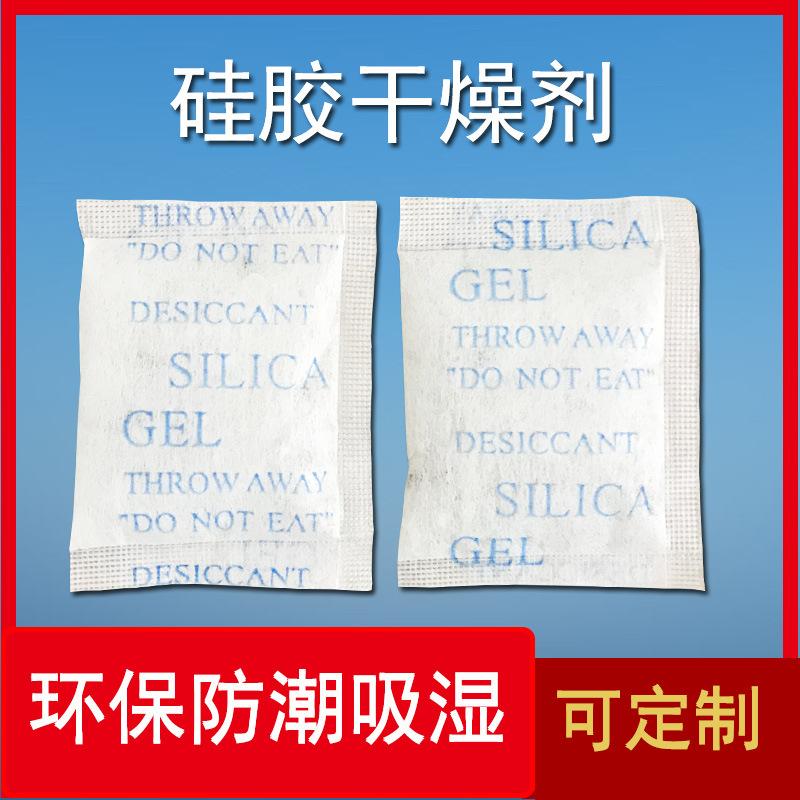 全日文包装干燥剂生产厂家、出口日本硅胶干燥剂定做、日文版面
