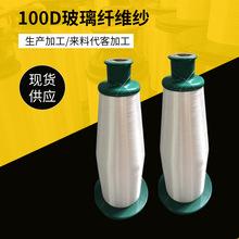 现货电子级阻燃无碱100D玻璃纤维纱线定制加工合股纱纤维布
