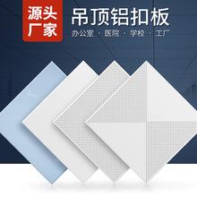 集成吊顶铝扣板300*300*600*600办公室工程吊顶穿孔铝合金天花板