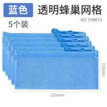 學生文具筆袋A6小號文件袋文具盒鉛筆袋PVC透明拉鏈帆布袋5個